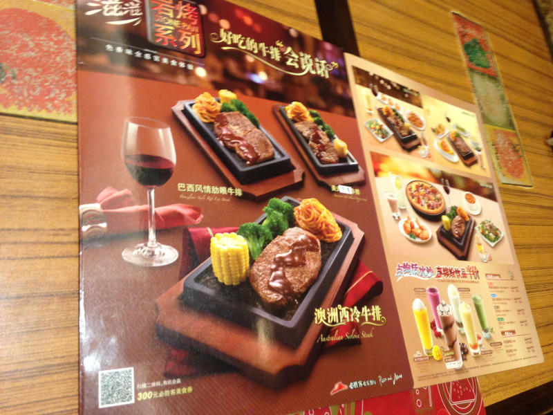 Pizza Hut menu with steak and wine